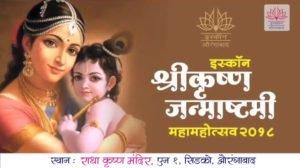 ISKCON Aurangabad Sri Krishna Janmashtami Mahamahotsav 2018