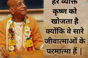 Srila Prabhupada Quote hindi 11