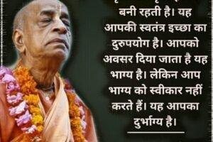 Srila Prabhupada Quote hindi 7