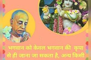 Srila Prabhupada Quotes hindi 34