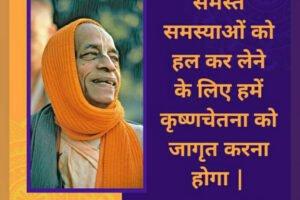 Srila Prabhupada Quotes hindi 27