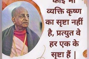 Srila Prabhupada Quotes hindi 28