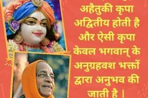Srila Prabhupada Quotes hindi 29