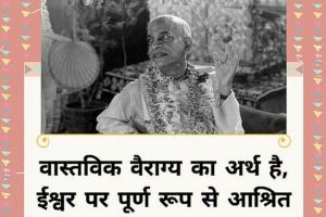 Srila Prabhupada Quotes hindi 30