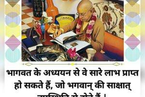 Srila Prabhupada Quote hindi 19